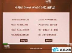 中关村Win10 64位 正式装机版 2021.04