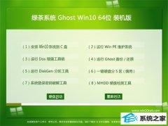 绿茶系统Windows10 64位 大神装机版 2021.04