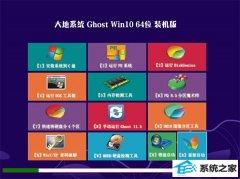 大地系统Ghost Win10 64位 多驱动装机版 2021.04