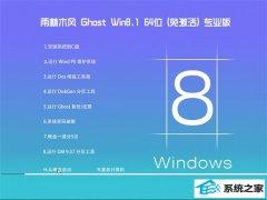 雨林木风Win8.1 通用装机版64位 2021.04