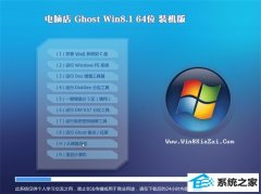 电脑店Win8.1 大神装机版64位 2021.04