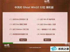 中关村Windows10 32位 优化装机版 2021.04