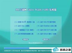 999宝藏网Win8.1 64位 尝鲜装机版 2021.04