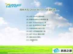 雨林木风Windows10 修正装机版64位 2021.04