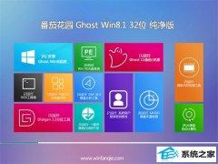 番茄花园Windows8.1 32位 好用纯净版 2021.04