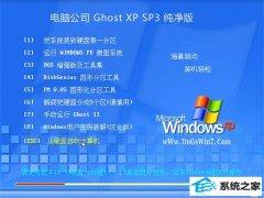 电脑公司Windows xp 精心纯净版 2021.04