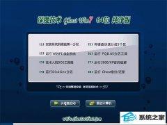 深度技术Win7 清爽纯净版 2021.04(64位)