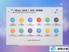 通用系统Win8.1 青春纯净版 2021.04(64位)