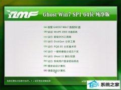 雨林木风Windows7 多驱动纯净版64位 2021.04