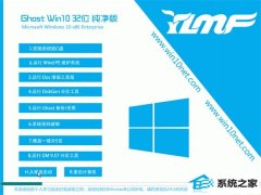 雨林木风Windows10 32位 推荐纯净版 2021.04