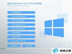 电脑公司Windows10 32位 青春纯净版 2021.04