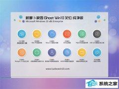 新萝卜家园Windows10 32位 内部纯净版 2021.04