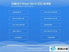 深度技术Ghost Win10 32位 万能纯净版 2021.04