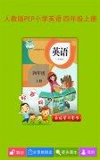 pEp小学英语四上v2.430 专业版