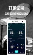 悦高圈v3.9 官方版