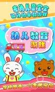 幼儿教育游戏v3.487 最新版
