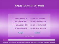 系统之家Ghost WinXP 增强装机版 2021.06