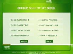 绿茶系统WinXP 电脑城装机版 2021.06