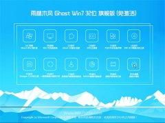 雨林木风Win7 极速装机版 2021.06(32位)
