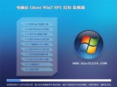 电脑店Ghost Win7 32位 完美装机版 2021.06