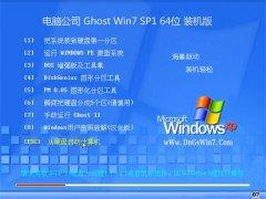 电脑公司Win7 64位 快速装机版 2021.06