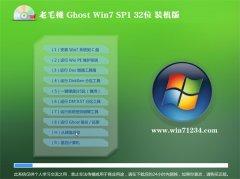 老毛桃Windows7 32位 稳定装机版 2021.06