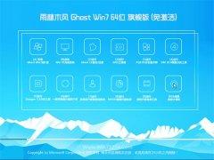 雨林木风Windows7 64位 家庭装机版 2021.06