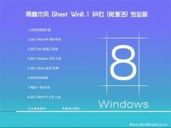 雨林木风Ghost Win8.1 64位 极速装机版 2021.06