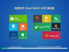 深度技术Win8.1 企业装机版 2021.06(64位)