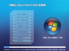 电脑店Ghost Win10 32位 清爽装机版 2021.06