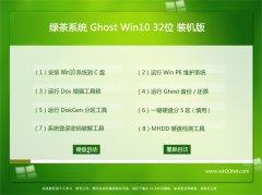 绿茶系统Win10 优化装机版32位 2021.06