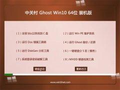 中关村Ghost Win10 64位 专用装机版 2021.06