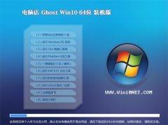 电脑店Win10 64位 内部装机版 2021.06