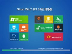 通用系统Win7 精致纯净版32位 2021.06