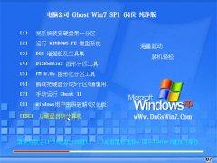 电脑公司Win7 电脑城纯净版64位 2021.06
