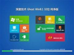 深度技术Windows8.1 2021.06 32位 完美纯净版