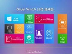 通用系统Ghost Win10 32位 可靠纯净版 2021.06