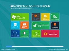 番茄花园Windows10 64位 内部纯净版 2021.06