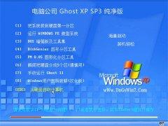 电脑公司Ghost WinXP 增强纯净版 2021.06