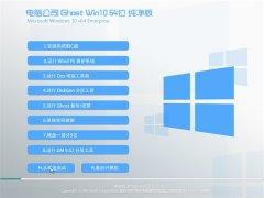 电脑公司Ghost Win10 64位 体验纯净版 2021.06