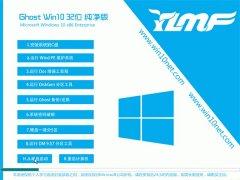 雨林木风Windows10 免费纯净版32位 2021.06