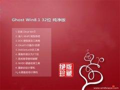 通用系统Win8.1 32位 精简纯净版 2021.06