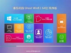 番茄花园Windows8.1 通用纯净版64位 2021.06