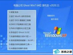 电脑公司Win7 办公装机版64位 2020.11