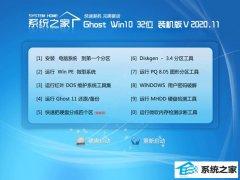 系统之家Win10 优化装机版32位 2020.11